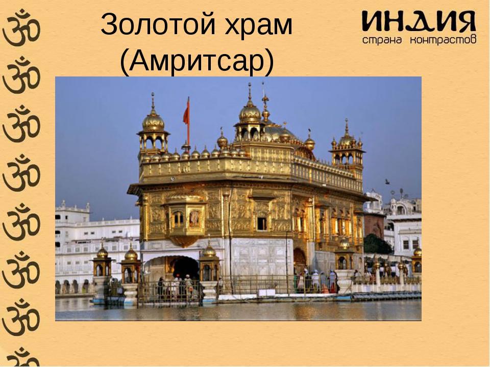 Золотой храм (Амритсар)
