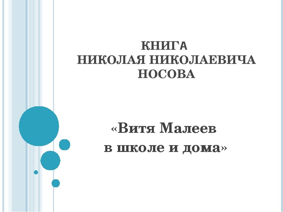 КНИГА НИКОЛАЯ НИКОЛАЕВИЧА НОСОВА «Витя Малеев в школе и дома»