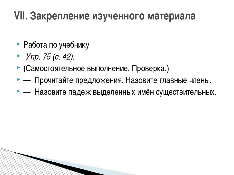 Работа по учебнику Упр. 75 (с. 42). (Самостоятельное выполнение. Проверка.) —...