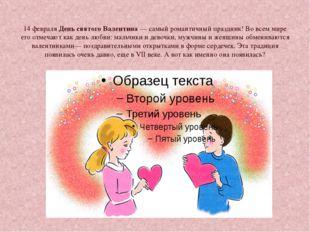 14 февраля День святого Валентина— самый романтичный праздник! Во всем мире