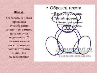 Шаг 4. От головы к ногам проводим дугообразные линии, тем самым, показав ру