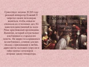 Существует легенда. В 269 году римский император Клавдий II запретил своим л