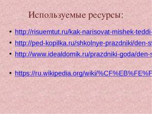 Используемые ресурсы: http://risuemtut.ru/kak-narisovat-mishek-teddi-poetapno