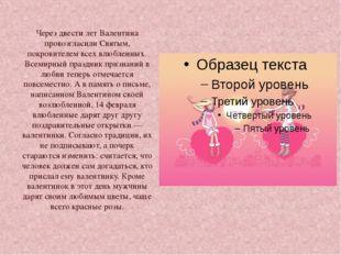Через двести лет Валентина провозгласили Святым, покровителем всех влюбленны