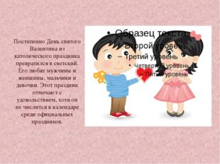 Постепенно День святого Валентина из католического праздника превратился в с