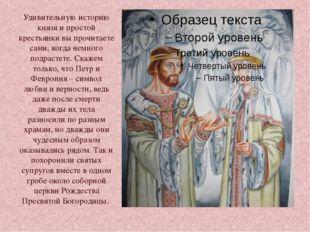 Удивительную историю князя и простой крестьянки вы прочитаете сами, когда не
