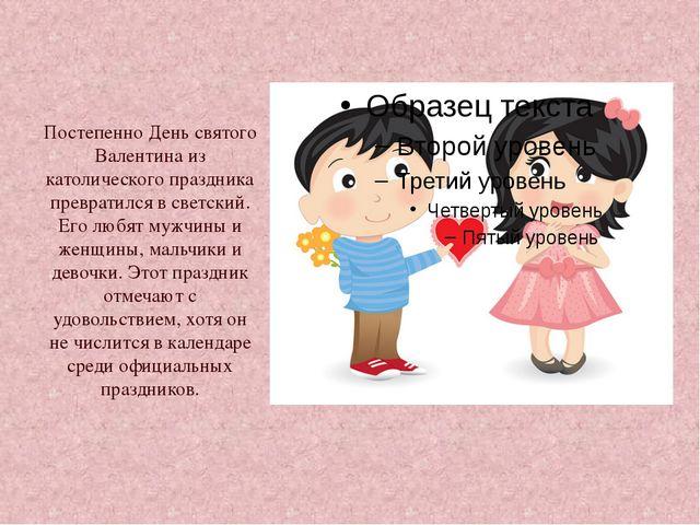 Постепенно День святого Валентина из католического праздника превратился в с...
