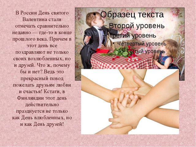В России День святого Валентина стали отмечать сравнительно недавно — где-то...