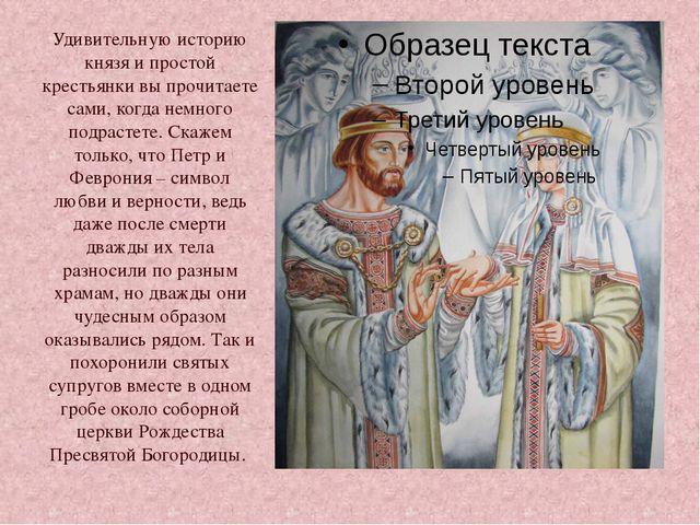 Удивительную историю князя и простой крестьянки вы прочитаете сами, когда не...