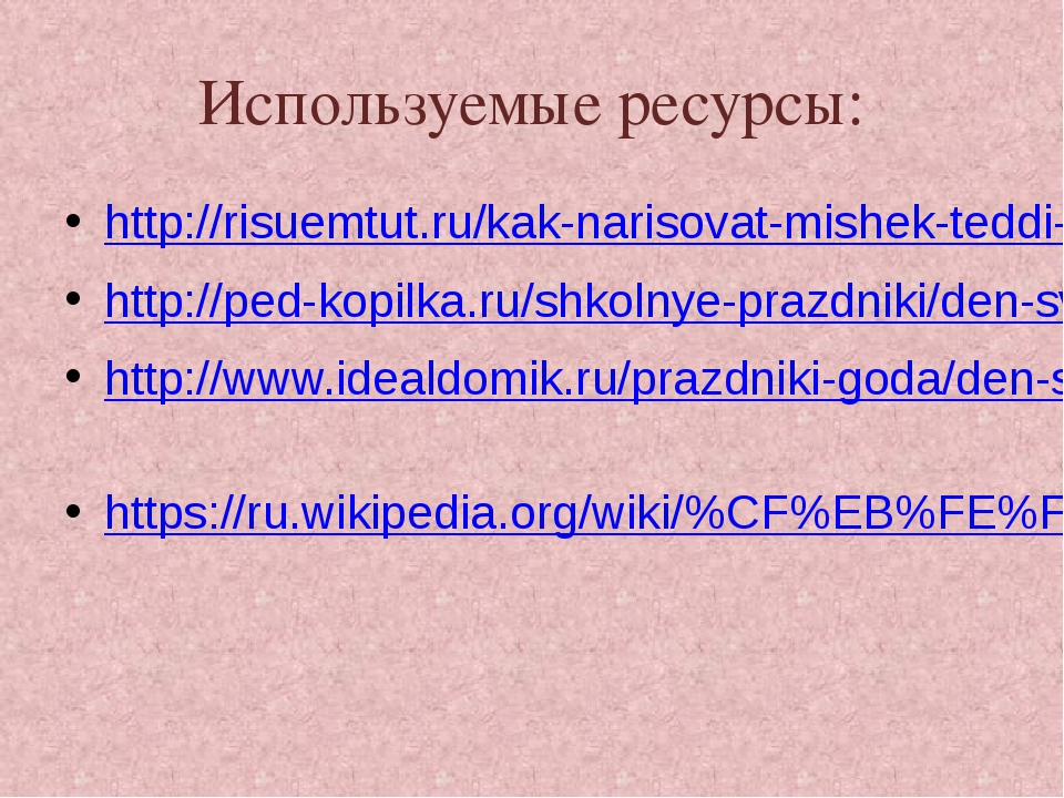 Используемые ресурсы: http://risuemtut.ru/kak-narisovat-mishek-teddi-poetapno...
