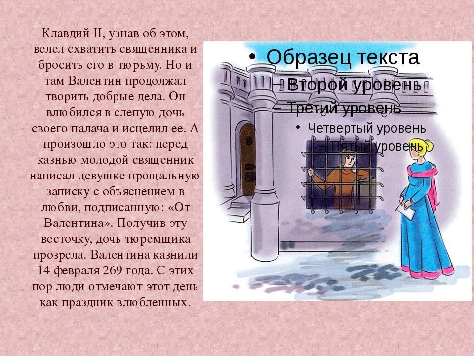 Клавдий II, узнав об этом, велел схватить священника и бросить его в тюрьму....