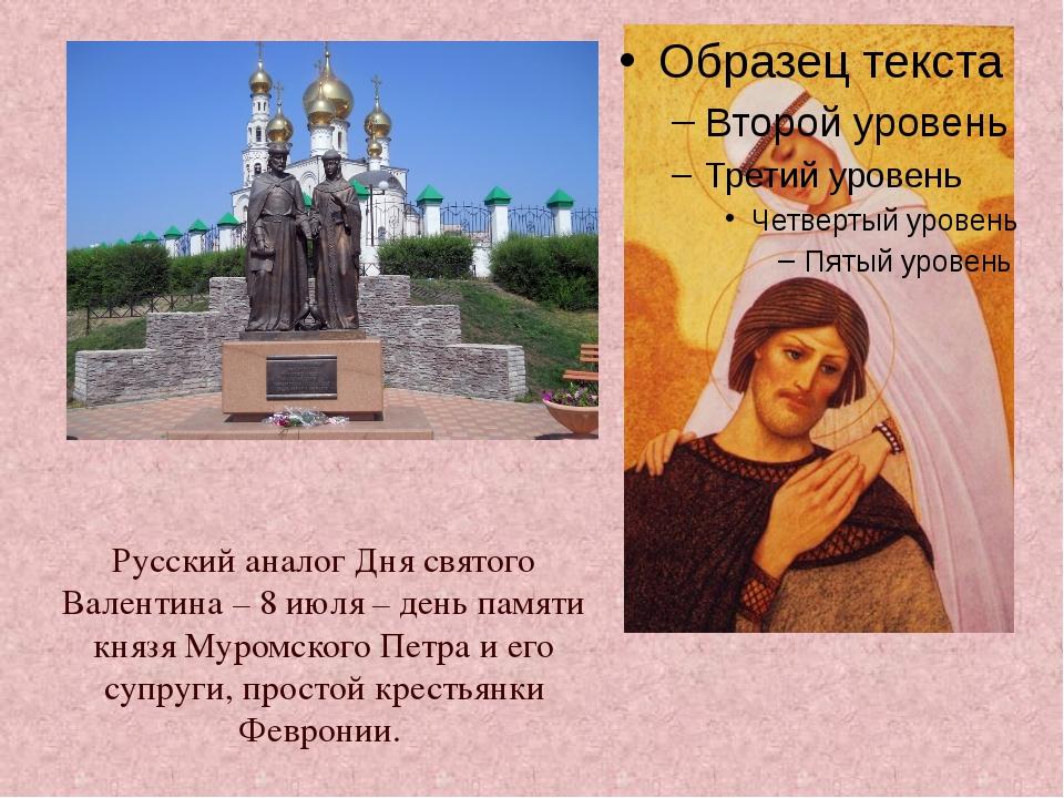Русский аналог Дня святого Валентина – 8 июля – день памяти князя Муромского...