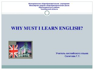 WHY MUST I LEARN ENGLISH? Муниципальное общеобразовательное учреждение Межозё