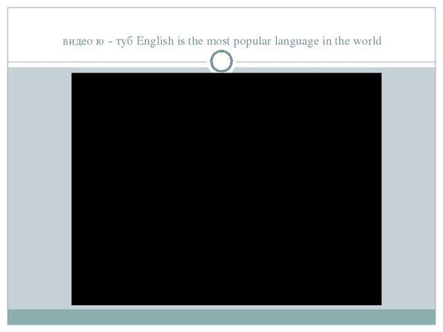 видео ю - туб English is the most popular language in the world