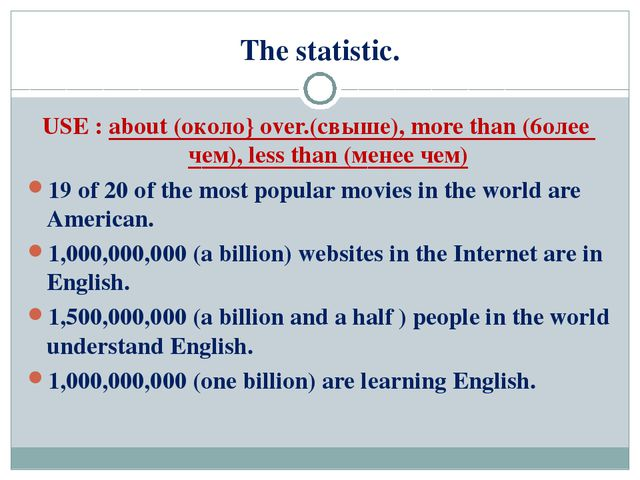 The statistic. USE : about (oкoлo} over.(cвыше), more than (6oлee чeм), less...