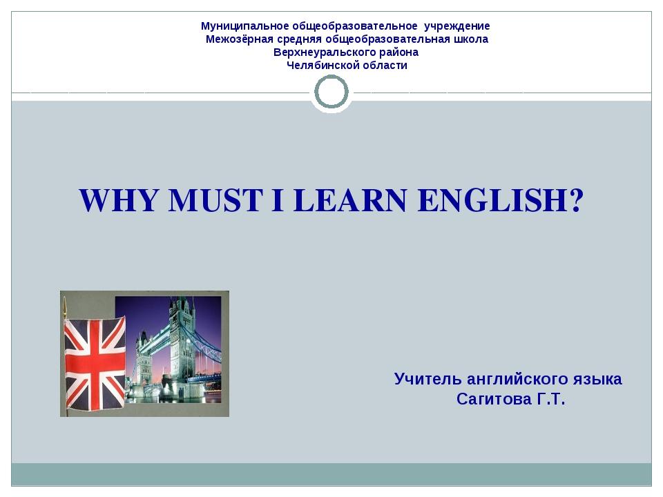 WHY MUST I LEARN ENGLISH? Муниципальное общеобразовательное учреждение Межозё...