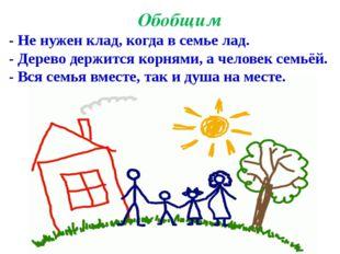 - Не нужен клад, когда в семье лад. - Дерево держится корнями, а человек семь