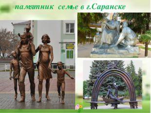 памятник семье в г.Саранске