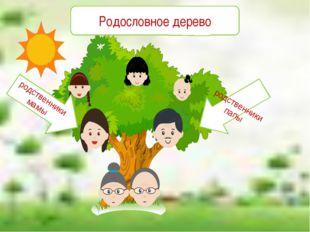Родословное дерево родственники мамы родственники папы