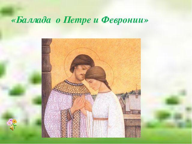 «Баллада о Петре и Февронии»