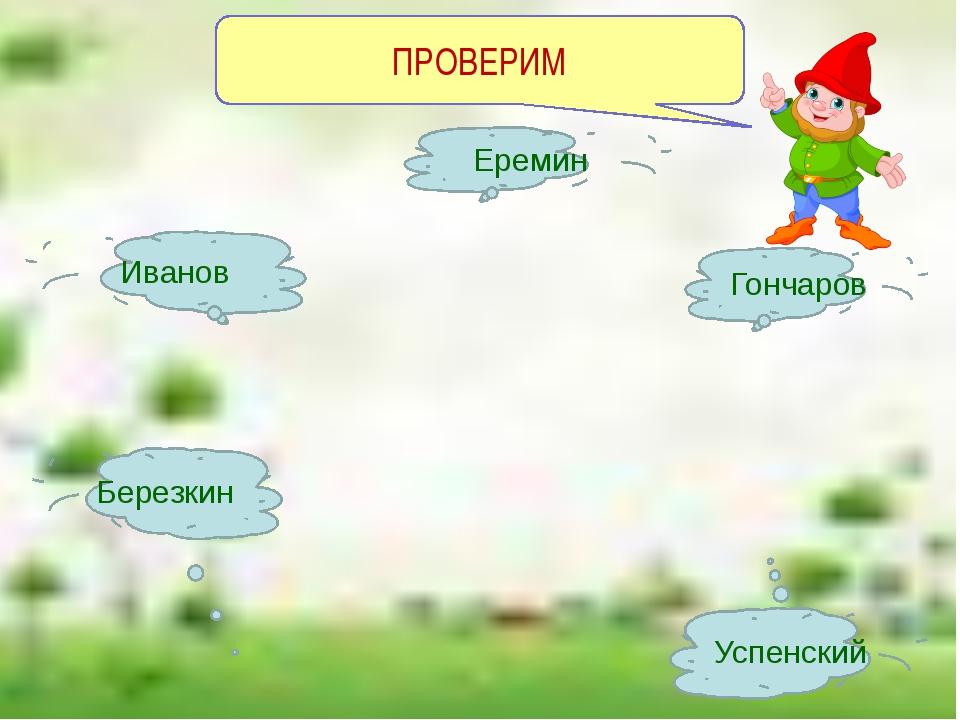 ПРОВЕРИМ Еремин Гончаров Успенский Иванов Березкин