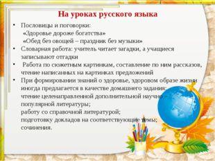 На уроках русского языка Пословицы и поговорки: «Здоровье дороже богатства» «