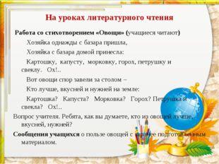 На уроках литературного чтения Работа со стихотворением «Овощи» (учащиеся чи