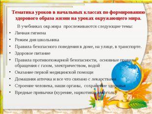 В учебниках окр.мира прослеживаются следующие темы: Личная гигиена Режим дня
