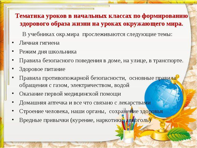 В учебниках окр.мира прослеживаются следующие темы: Личная гигиена Режим дня...
