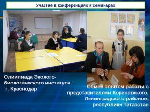 Олимпиада Эколого-биологического института г. Краснодар Обмен опытом работы с