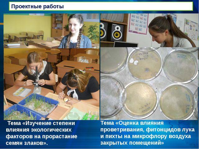 Тема «Изучение степени влияния экологических факторов на прорастание семян з...