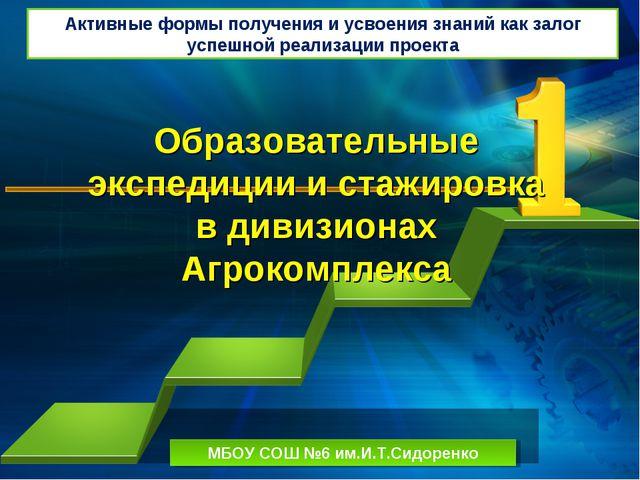 Образовательные экспедиции и стажировка в дивизионах Агрокомплекса Активные ф...