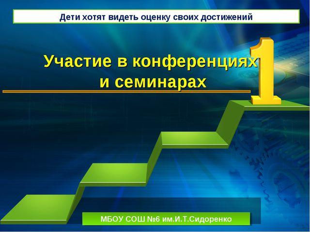 Участие в конференциях и семинарах Дети хотят видеть оценку своих достижений...