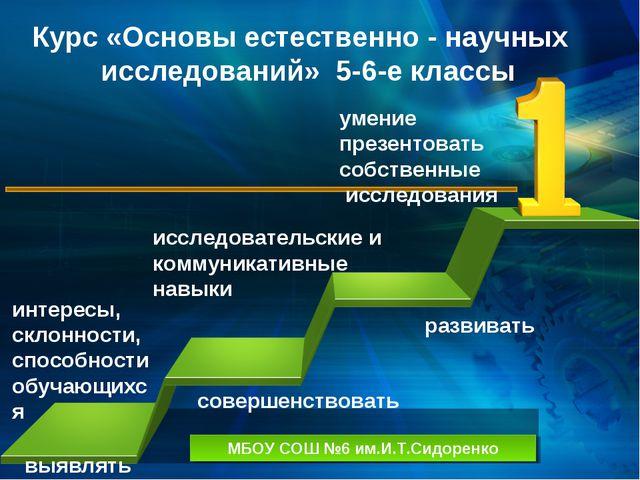 Курс «Основы естественно - научных исследований» 5-6-е классы МБОУ СОШ №6 им....