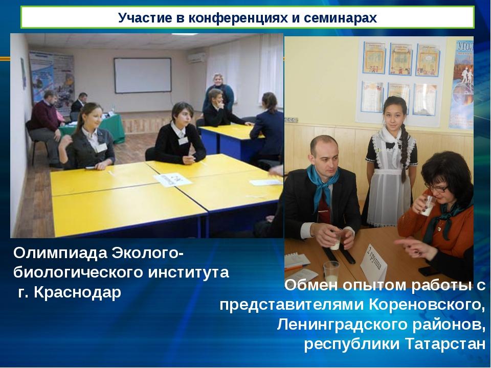 Олимпиада Эколого-биологического института г. Краснодар Обмен опытом работы с...