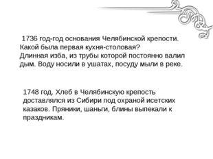 1748 год. Хлеб в Челябинскую крепость доставлялся из Сибири под охраной исетс