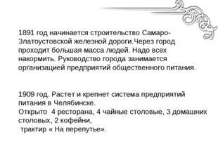 1909 год. Растет и крепнет система предприятий питания в Челябинске. Открыто