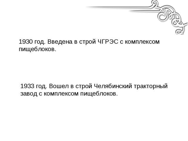 1933 год. Вошел в строй Челябинский тракторный завод с комплексом пищеблоков....