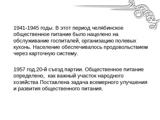 1957 год.20-й съезд партии. Общественное питание определено, как важный участ...