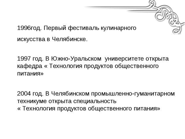 1997 год. В Южно-Уральском университете открыта кафедра « Технология продукто...