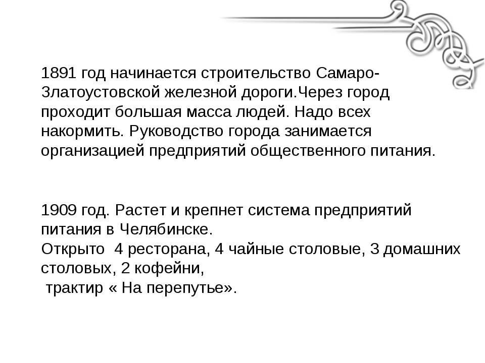 1909 год. Растет и крепнет система предприятий питания в Челябинске. Открыто...