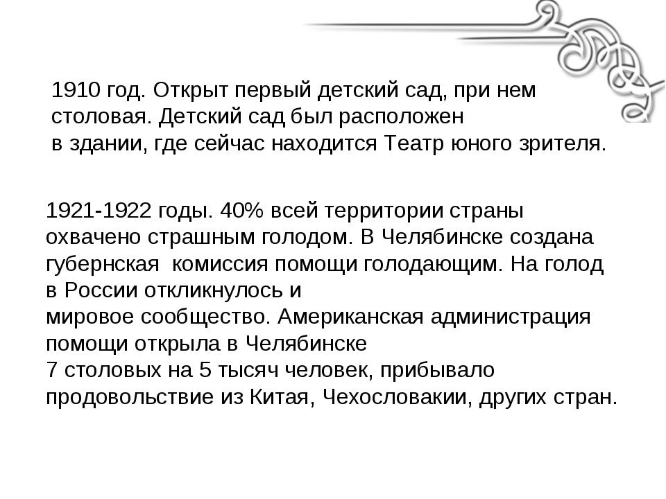 1921-1922 годы. 40% всей территории страны охвачено страшным голодом. В Челяб...