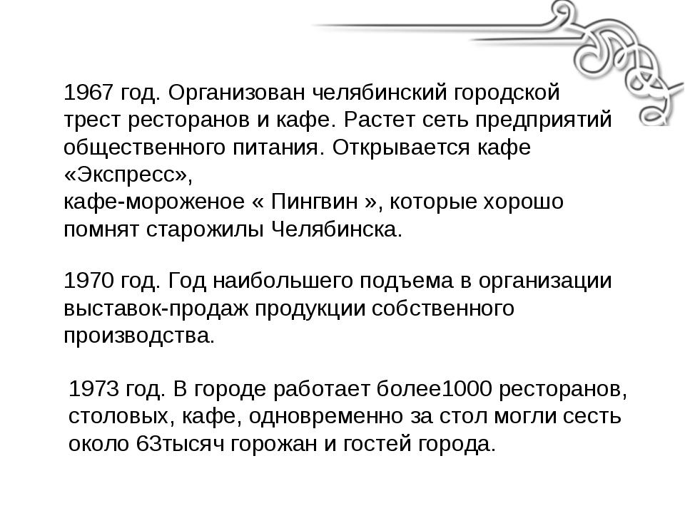 1970 год. Год наибольшего подъема в организации выставок-продаж продукции соб...