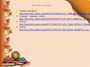 Интернет-ресурсы Бордюр для фона - http://img-fotki.yandex.ru/get/4610/116440