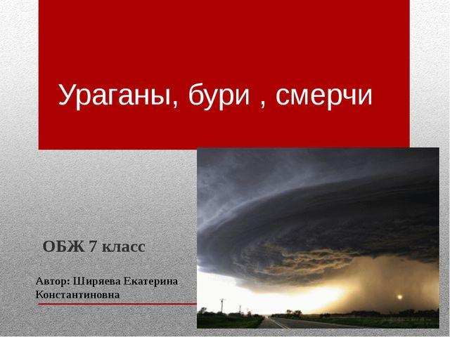 Доклад по обж на тему смерчи бури ураганы 658