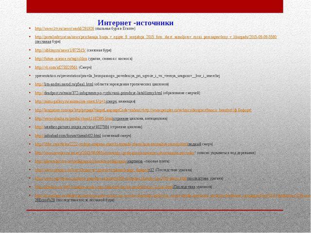 http://www.1tv.ru/news/world/291926 (пыльная буря в Египте) http://portalsafe...