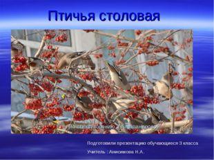 Птичья столовая По стихотворению З.Александровой Подготовили презентацию обуч
