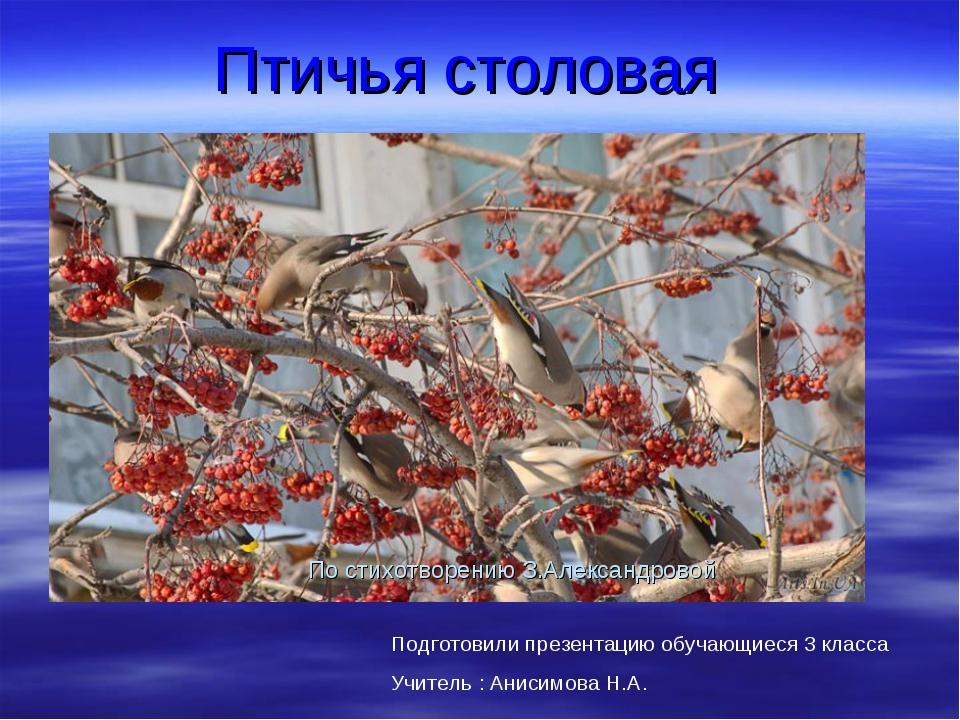 Птичья столовая По стихотворению З.Александровой Подготовили презентацию обуч...