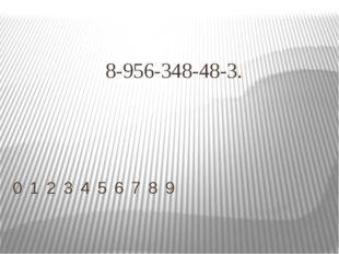 0123456789 8-956-348-48-3.