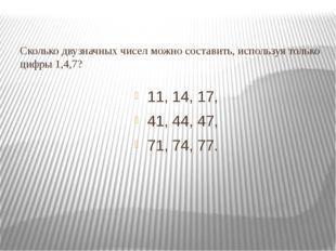 Сколько двузначных чисел можно составить, используя только цифры 1,4,7? 11, 1